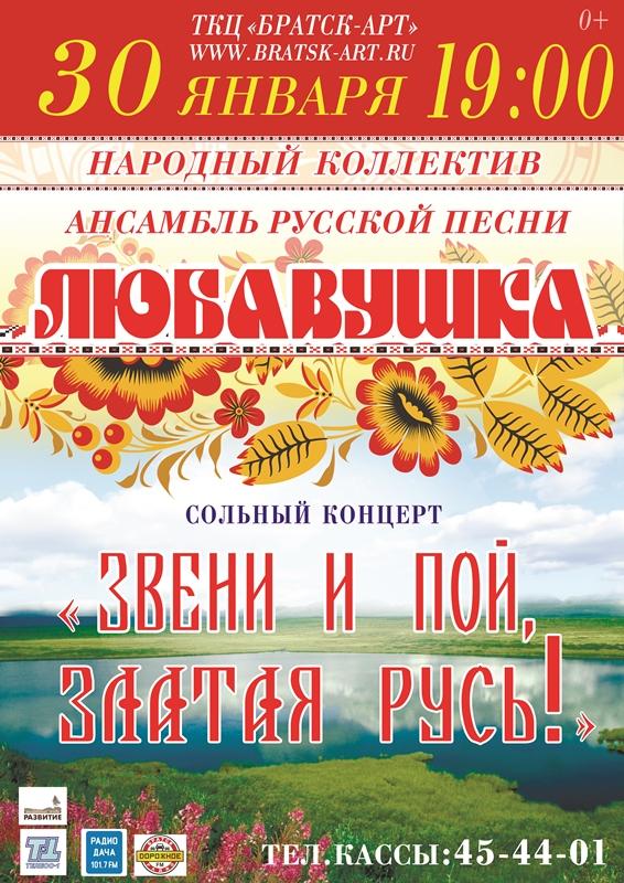 Звени и пой, Златая Русь! Концерт ансамбля «Любавушка»