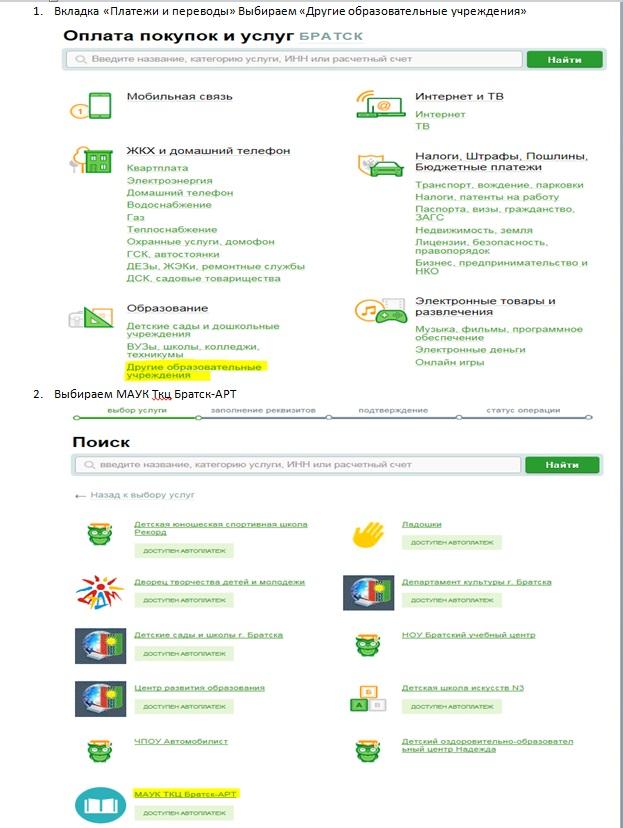 oplata sberbank online
