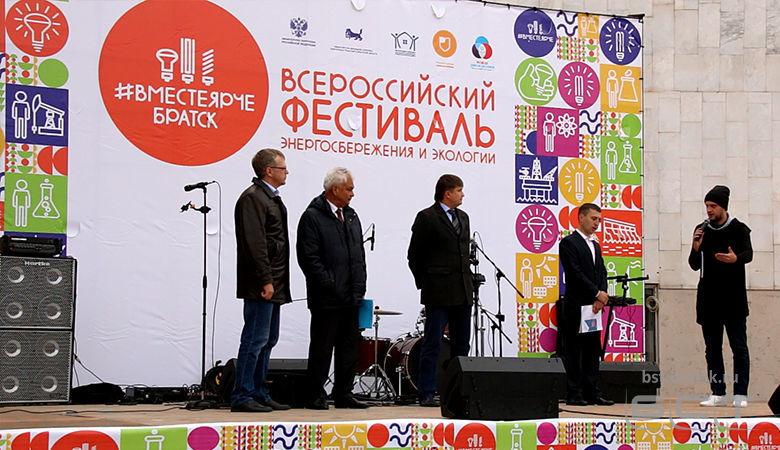 Вместе – ярче! В минувшие выходные в Братске состоялся экофестиваль. Наш город присоединился к всероссийской акции. На празднике бережного отношения к планете побывала и наша съёмочная группа.