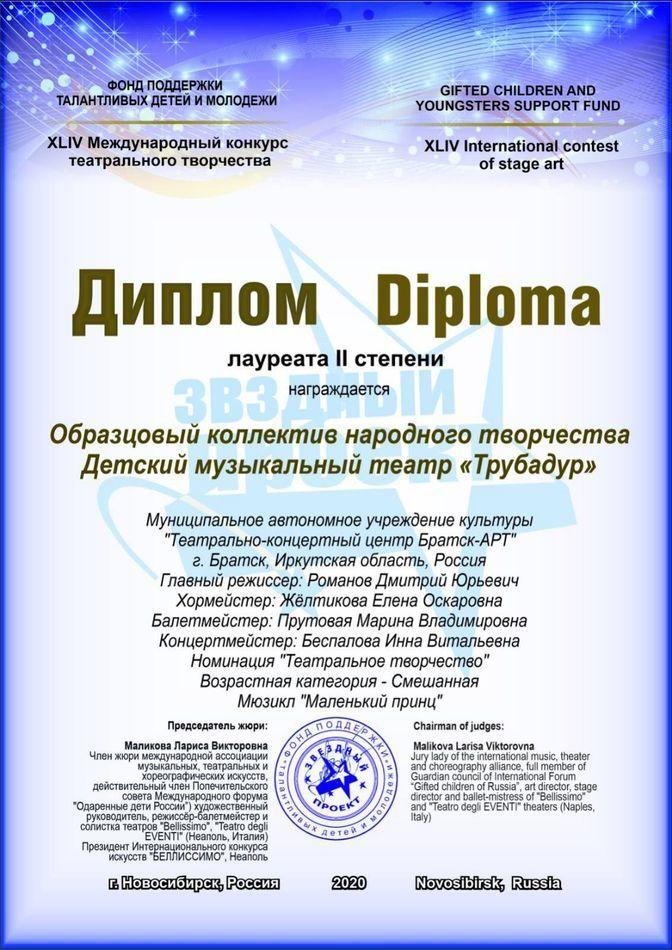 2020 XLIV mezhdunarodnogo konkursa teatralnogo tvorchestva zvezdnyj proekt e2b90