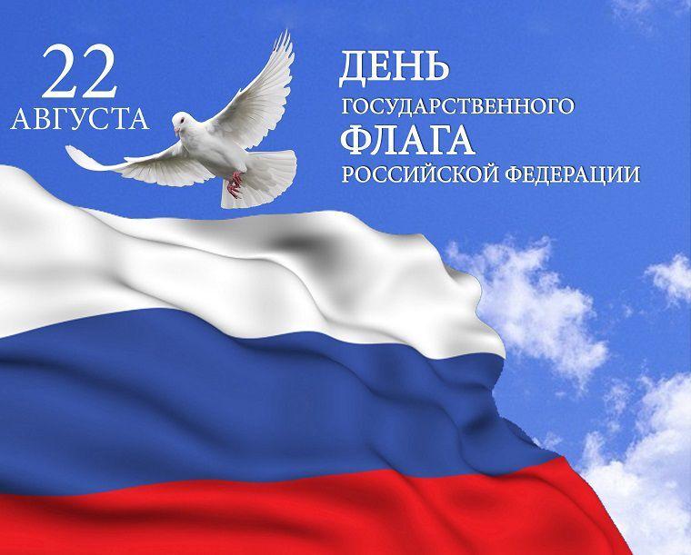 22 августа в Российской Федерации отмечается  День Государственного флага