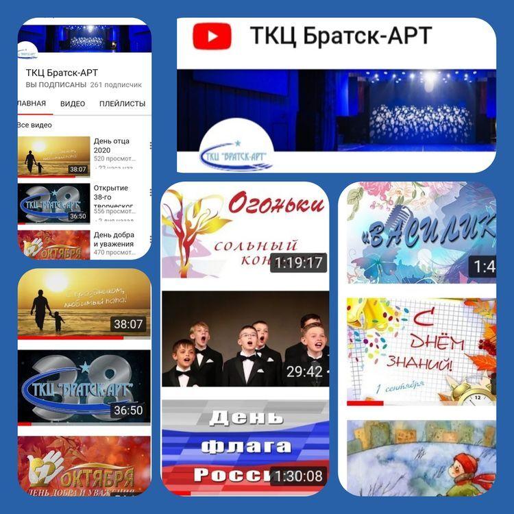 "Заходите на наш YouTube-канал МАУК ""ТКЦ ""Братск-АРТ"""