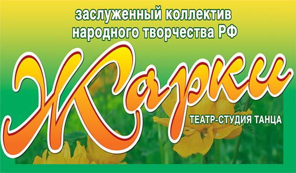 zharki20032021 3e1df