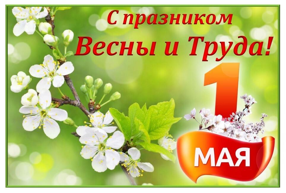 Праздничная программа, посвященную дню Весны и Труда