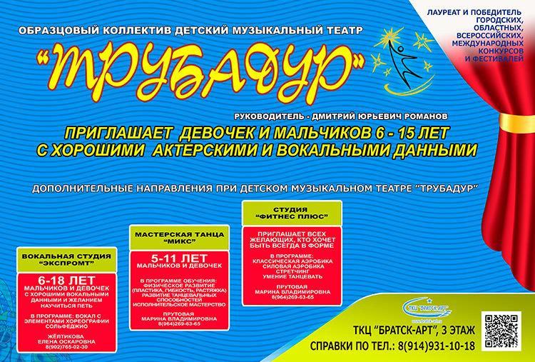 Трубадур, набор в коллектив, 2021г.