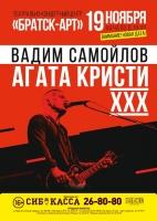 Концерт Вадима Самойлова «Агата Кристи» XXX