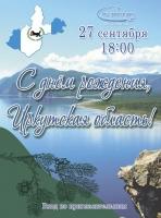 Праздничная программа ко дню рождения Иркутской области