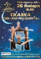 Отчетный концерт цирковой студии «ЗВЕЗДЫ»
